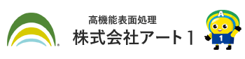 株式会社アート1│耐食性、耐摩耗性、耐熱性、硬質アルマイト表面処理